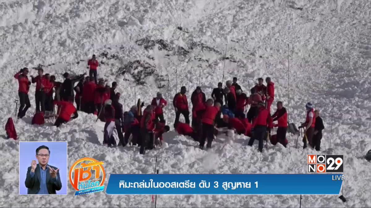 หิมะถล่มในออสเตรีย ดับ 3 สูญหาย 1