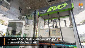 บางจาก S EVO FAMILY แก๊สโซฮอล์ดีที่สุดในตลาด คุณภาพพรีเมียมในราคาเดิม