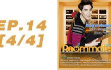 Roommate The Series EP.14 [4/4] ตอน  ซับซ้อนซ่อนปม