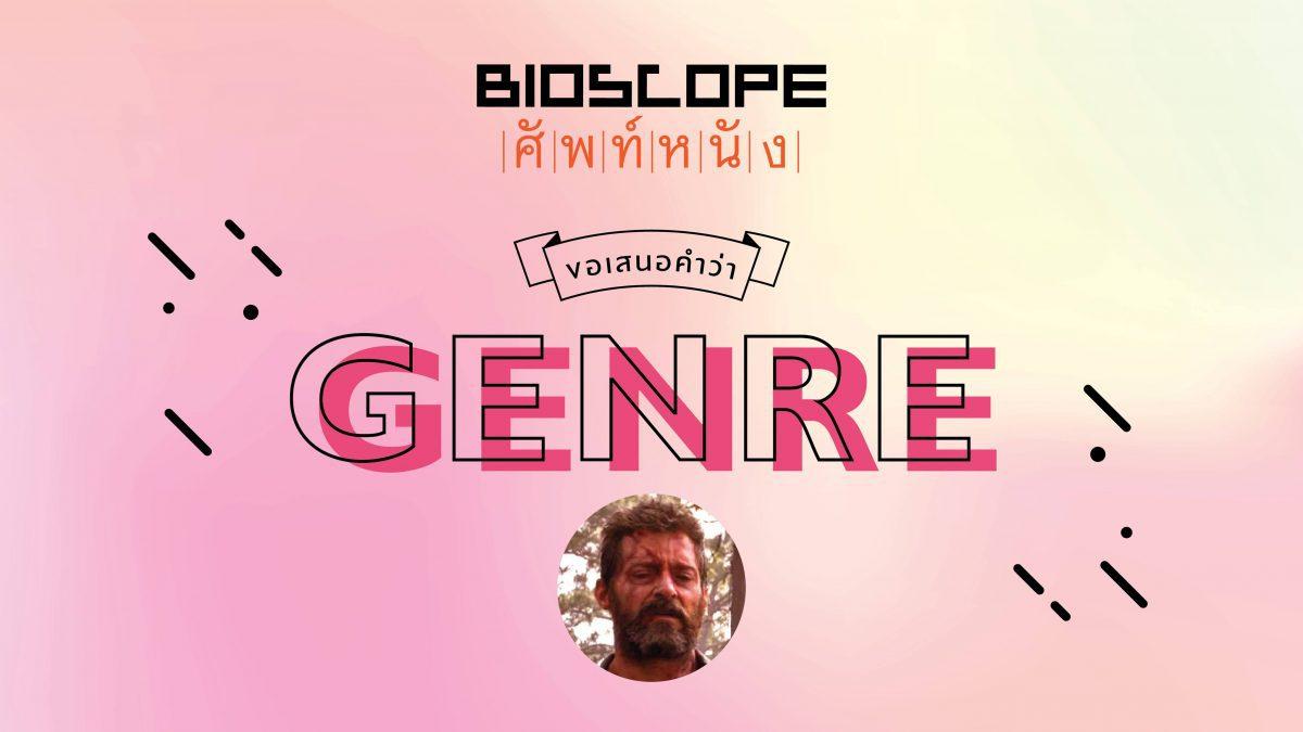 BIOSCOPE ศัพท์หนัง : GENRE