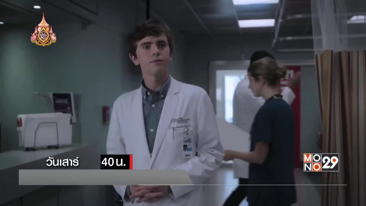 "MONO29 ชวนดูซีรีส์คุณภาพเรื่องดัง ""The Good Doctor"""