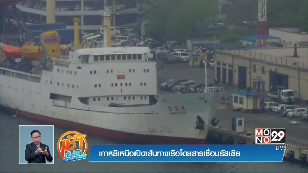 ไฟไหม้เรือเฟอร์รีอินโดนีเซีย ดับ 5 ราย