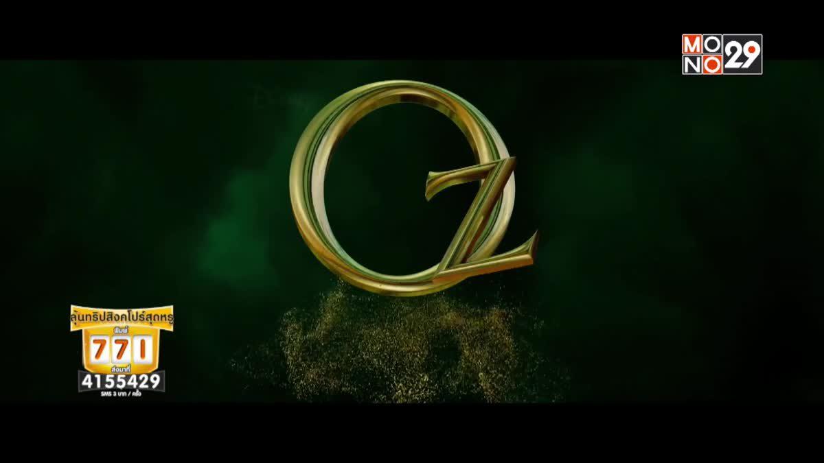 """Movie Language จากเรื่อง """"OZ THE GREAT AND POWERFUL ออซ มหัศจรรย์พ่อมดผู้ยิ่งใหญ่"""""""