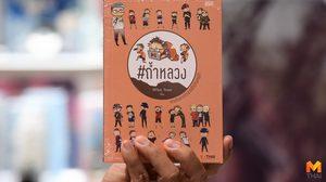 เปิดตัวแล้ว หนังสือ #ถ้ำหลวง ตามติดช่วยชีวิตทีมหมูป่า ภารกิจที่โลกต้องจารึก