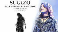 มือกีตาร์เทพ SUGIZO เตรียมเปิด TALK SESSION ในเมืองไทย!