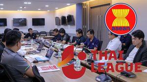 แผนเดิมไม่เวิร์ค! ยกเลิกอาเซี่ยนไทยลีก3-4 สั่งให้เพิ่มยช.ไทยเล่นแทน