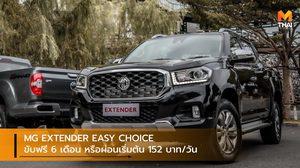 MG EXTENDER EASY CHOICE ขับฟรี 6 เดือน หรือผ่อนเริ่มต้น 152 บาท/วัน