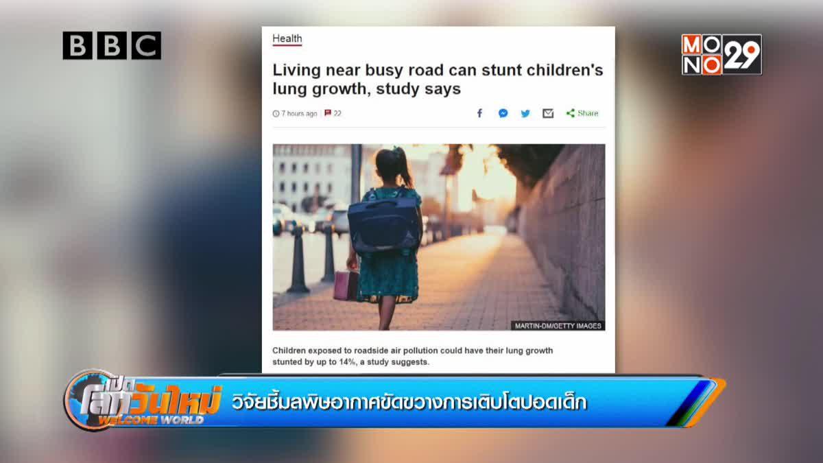 วิจัยชี้มลพิษอากาศขัดขวางการเติบโตปอดเด็ก