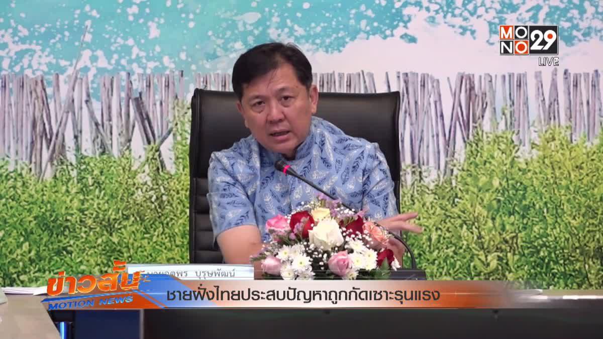 ชายฝั่งไทยประสบปัญหาถูกกัดเซาะรุนแรง