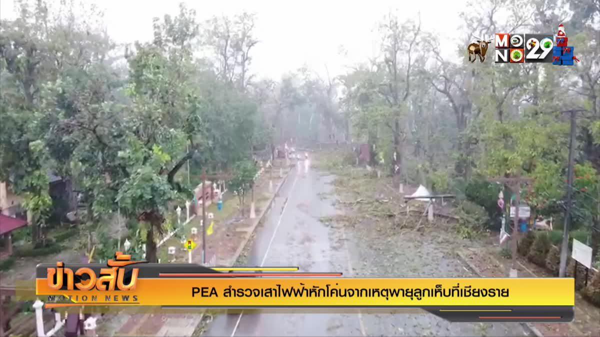 PEA สำรวจเสาไฟฟ้าหักโค่นจากเหตุพายุลูกเห็บที่เชียงราย