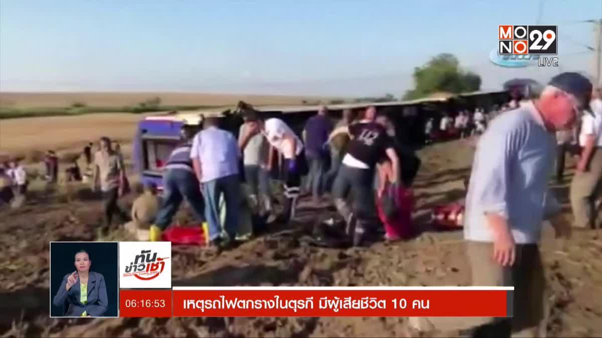 เหตุรถไฟตกรางในตุรกี มีผู้เสียชีวิต 10 คน