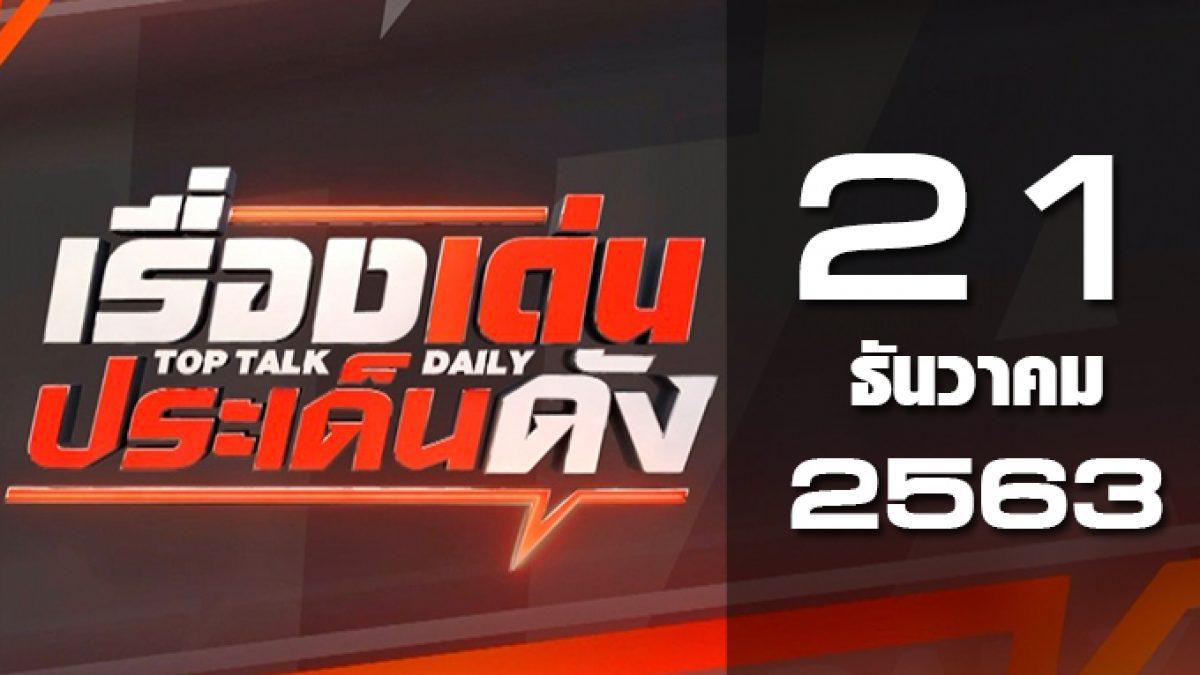 เรื่องเด่นประเด็นดัง Top Talk Daily 21-12-63