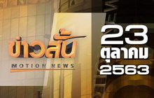 ข่าวสั้น Motion News Break 1 23-10-63