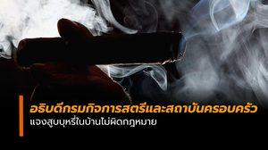 สค.แจงสูบบุหรี่ในบ้านไม่ผิดกฎหมาย เว้นแต่มีคนร้องเรียน