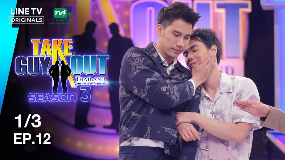 นนท์ ชญานนท์ | Take Guy Out Thailand S3 - EP.12 - 1/3 (11 ส.ค. 61)