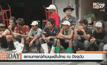 สถานการณ์ค้ามนุษย์ในไทย ณ ปัจจุบัน