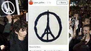 น่ารู้ !! ที่มาของสัญลักษณ์เพื่อ 'รักษาสันติภาพ' ที่แชร์กันไปทั่วโลก