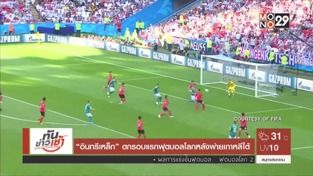 """""""อินทรีเหล็ก"""" ตกรอบแรกฟุตบอลโลกหลังพ่ายเกาหลีใต้"""