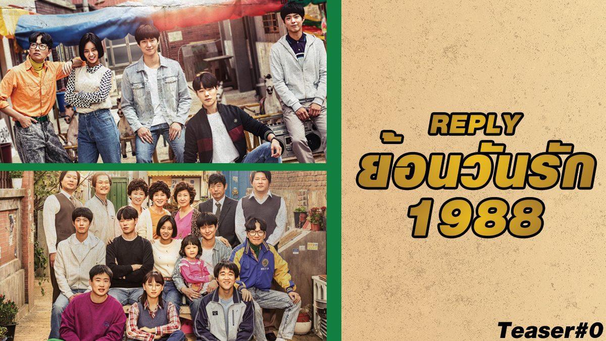 เตรียมพบกับซีรี่ส์เกาหลี  ย้อนวันรัก 1988 (Reply 1988)