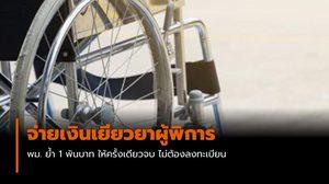 พม. ย้ำ จ่ายเงินเยียวยาผู้พิการ 1 พันบาท ให้ครั้งเดียวจบ ไม่ต้องลงทะเบียน