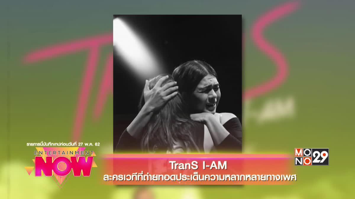 TranS I-AM ละครเวทีที่ถ่ายทอดประเด็นความหลากหลายทางเพศ