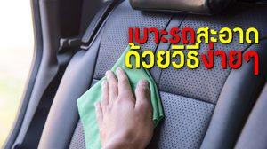 ทำความสะอาด เบาะรถยนต์ ทำเองได้ไม่เห็นยาก เพียงแค่มี เคล็ดลับ แบบนี้
