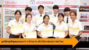 มูลนิธิกลุ่มอีซูซุมอบทุนกว่า 4 ล้านบาท สร้างโอกาสทางการศึกษาให้เยาวชนไทย