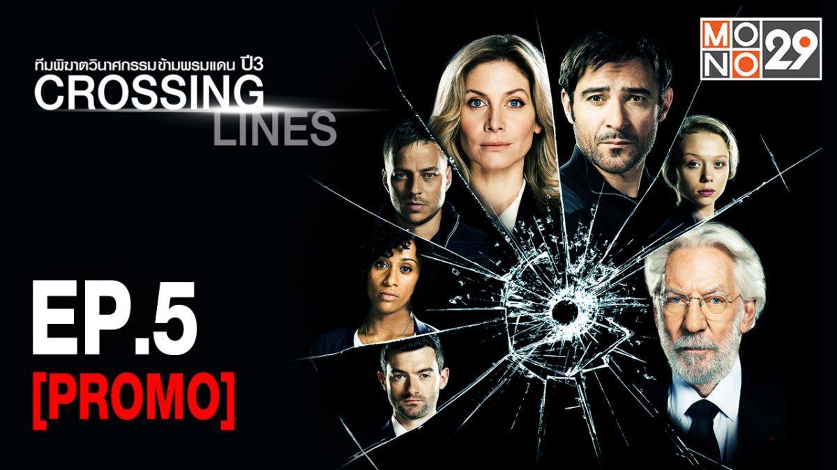 Crossing Lines ทีมพิฆาตวินาศกรรมข้ามพรมแดน ปี 3 EP.5 [PROMO]