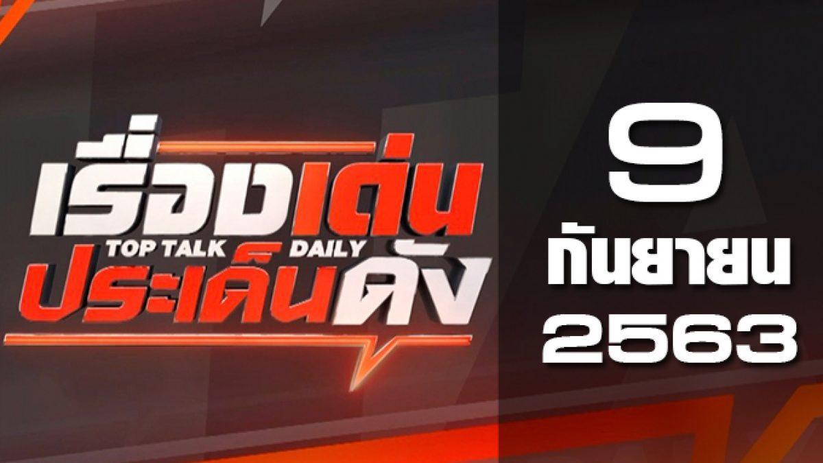 เรื่องเด่นประเด็นดัง Top Talk Daily 09-09-63