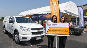 Chevrolet นำเสนอจุดตรวจเช็ครถเคลื่อนที่ เพิ่มความสะดวกและความอุ่นใจแก่ลูกค้า