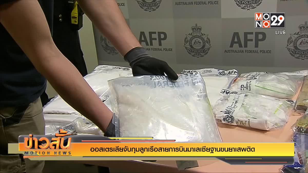 ออสเตรเลียจับกุมลูกเรือสายการบินมาเลเซียฐานขนยาเสพติด