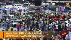 Motor Expo 2019 แรงถึงวันสุดท้าย ยอดขายเฉียด 40,000 คัน เก๋งเล็กยืนหนึ่ง