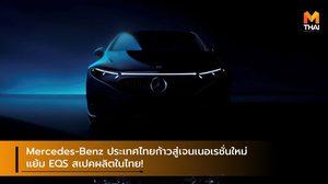 Mercedes-Benz ไทยก้าวสู่เจนเนอเรชั่นใหม่ แย้ม EQS สเปคไทยมาแน่ปลายปีนี้!