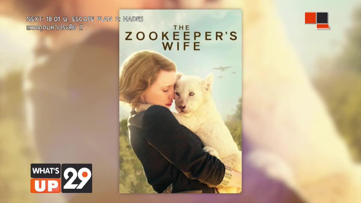"""ภ.""""The Zookeeper's Wife ฝ่าสงคราม กรงสมรภูมิ""""  ถ่ายทอดเรื่องจริงสมัยสงครามโลก รับชมได้ที่ MONOMAX"""