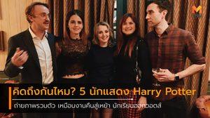 5 นักแสดง Harry Potter ถ่ายภาพรวมตัว เหมือนงานคืนสู่เหย้า นักเรียนฮอกวอตส์