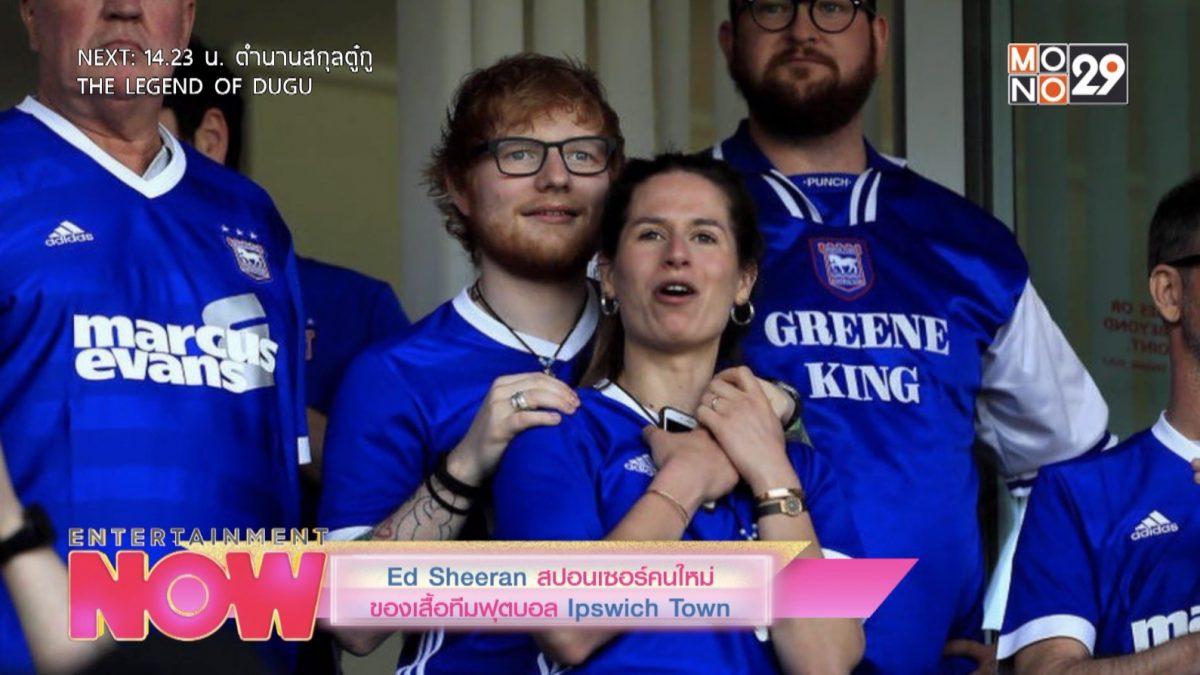 Ed Sheeran สปอนเซอร์คนใหม่ของเสื้อทีมฟุตบอล Ipswich Town
