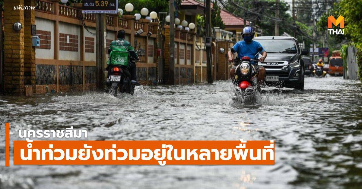 สถานการณ์ น้ำท่วมโคราช ยังไม่คลี่คลาย – 25 ต.ค.