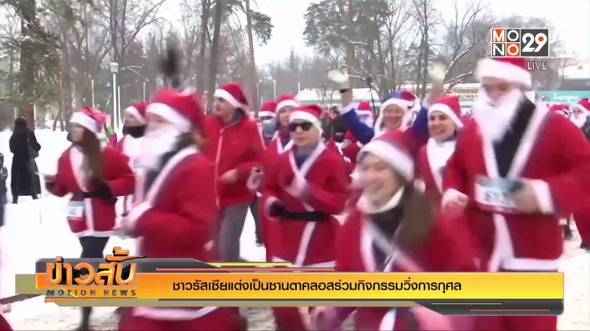 ชาวรัสเซียแต่งเป็นซานตาคลอสร่วมกิจกรรมวิ่งการกุศล