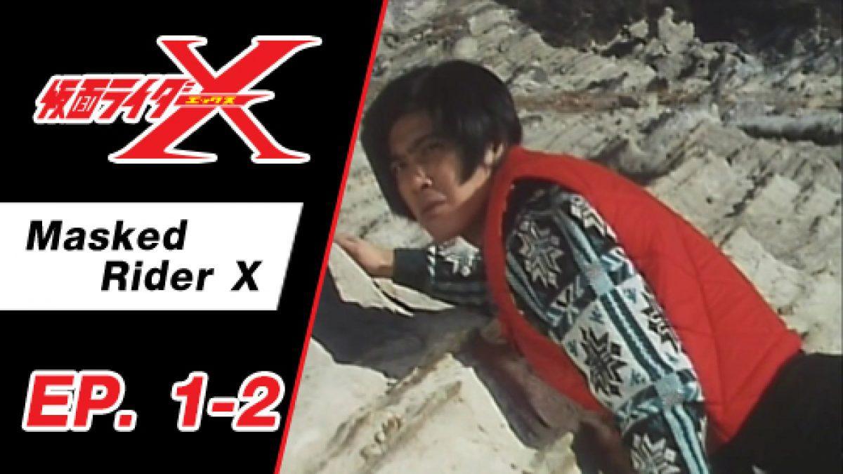 Masked Rider X ตอนที่ 1-2