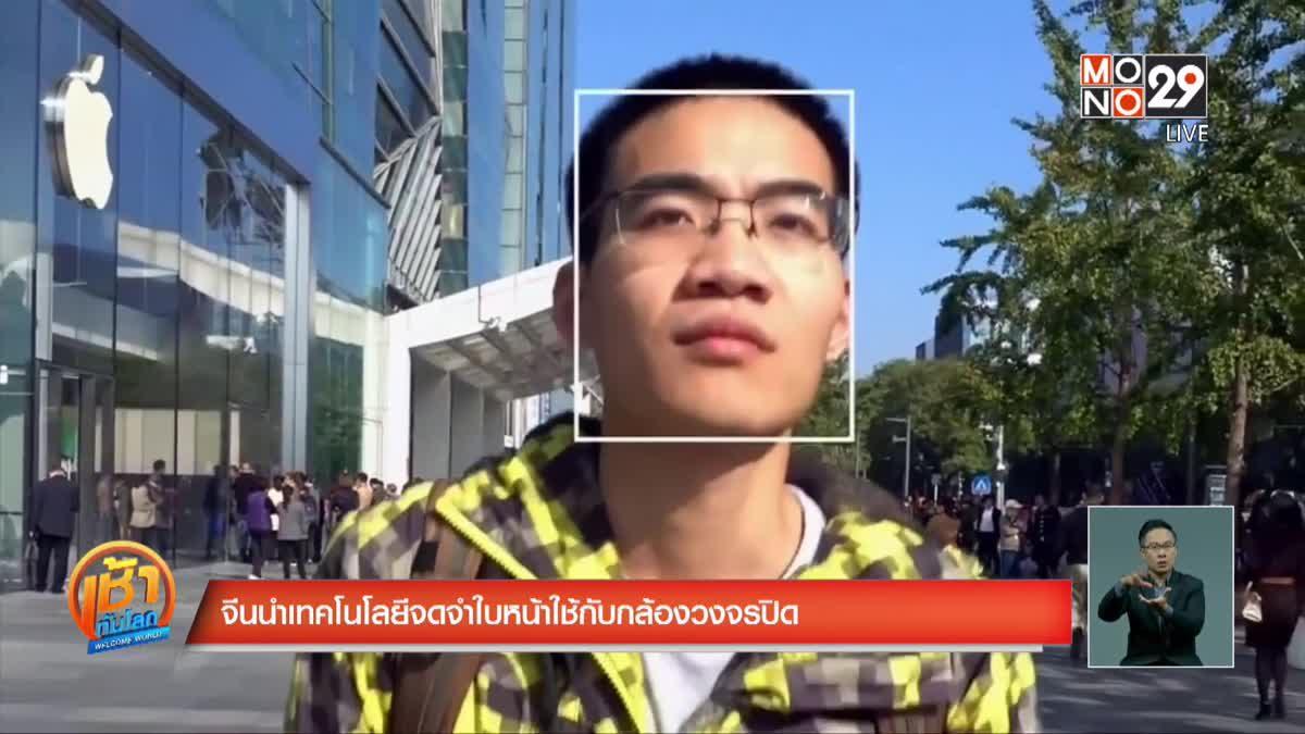 จีนนำเทคโนโลยีจดจำใบหน้าใช้กับกล้องวงจรปิด