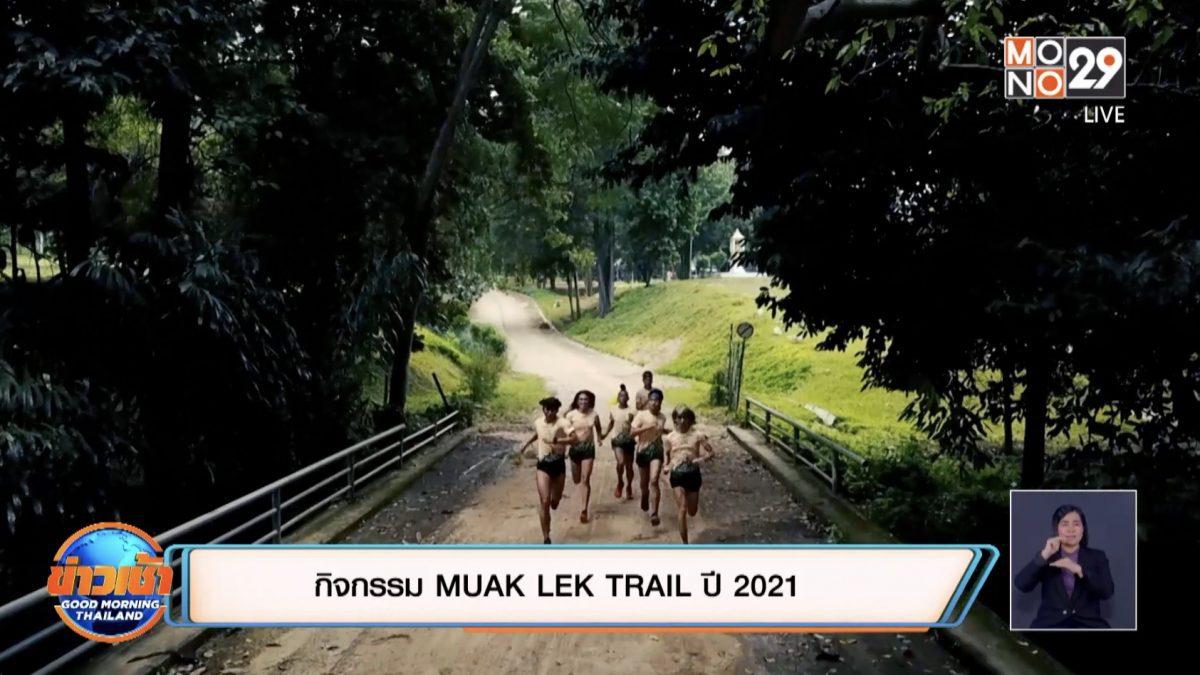 กิจกรรม MUAK LEK TRAIL ปี 2021