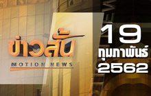 ข่าวสั้น Motion News Break 2 19-02-62