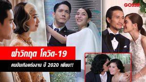 26 คู่วิวาห์ 2020 หวานฝ่าวิกฤต โควิด-19