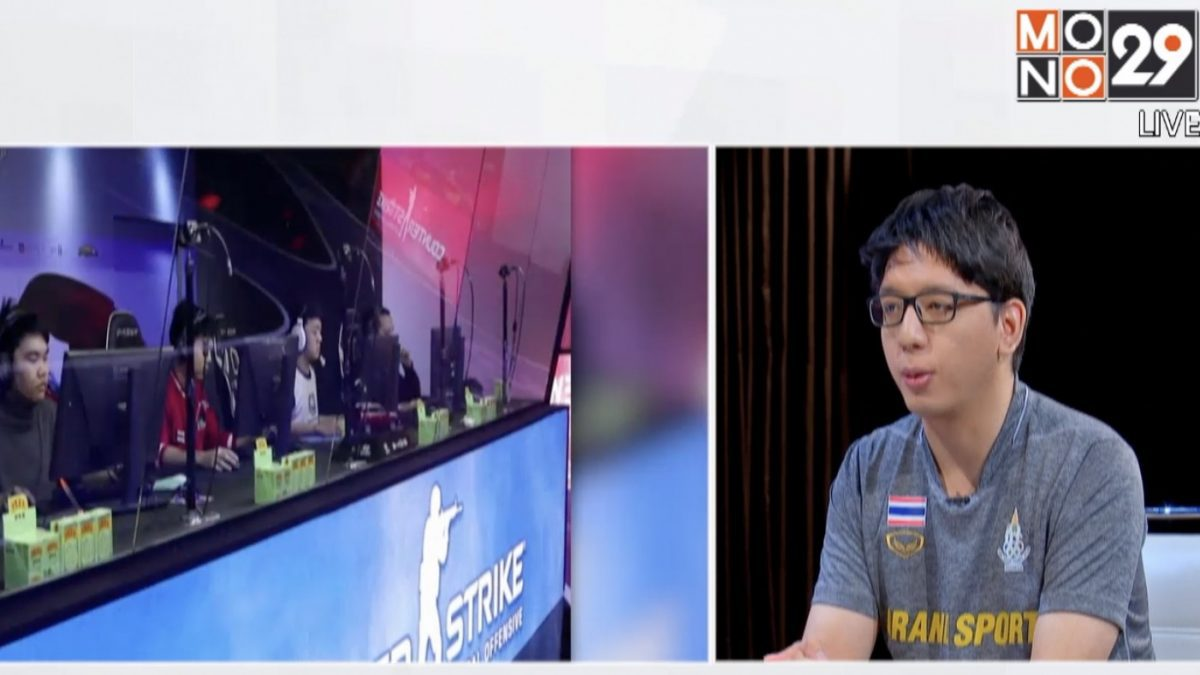 The Morning - นนทกฤชเจาะข่าวเช้า : ลุ้น E-sport ในเอเซี่ยนเกมส์