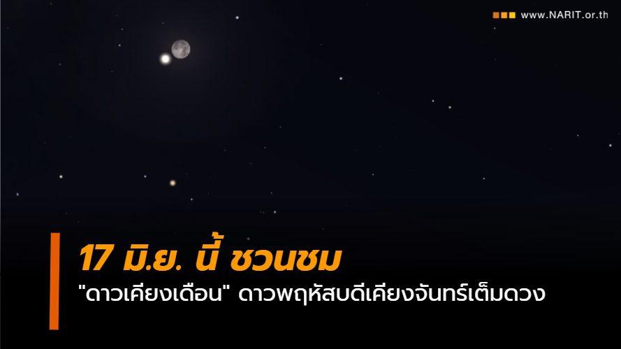"""17 มิ.ย. นี้ ชวนชม """"ดาวเคียงเดือน"""" ดาวพฤหัสบดีเคียงจันทร์เต็มดวง"""