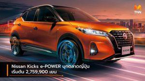 Nissan Kicks e-POWER บุกตลาดญี่ปุ่น เริ่มต้น 2,759,900 เยน