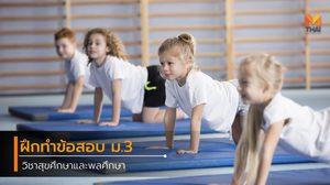 ฝึกทำข้อสอบ ม.3 วิชาสุขศึกษาและพลศึกษา 2557