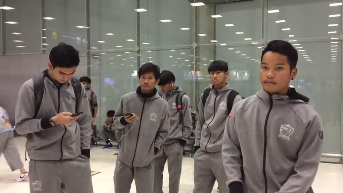 ทีมชาติไทย U19 เดินทางกลับถึงประเทศไทย
