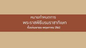 หมายกำหนดการ พระราชพิธีบรมราชาภิเษก ตั้งแต่เมษายน-พฤษภาคม 2562
