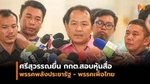 ศรีสุวรรณบุกยื่น กกต.สอบพรรคพลังประชารัฐและพรรคเพื่อไทย มีหุ้นสื่อ